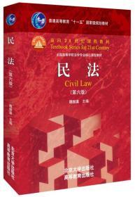 民法(第6版)