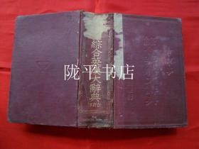 综合英汉大辞典