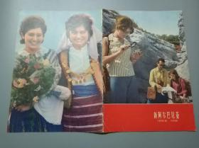 新阿尔巴尼亚(1965年第5期)