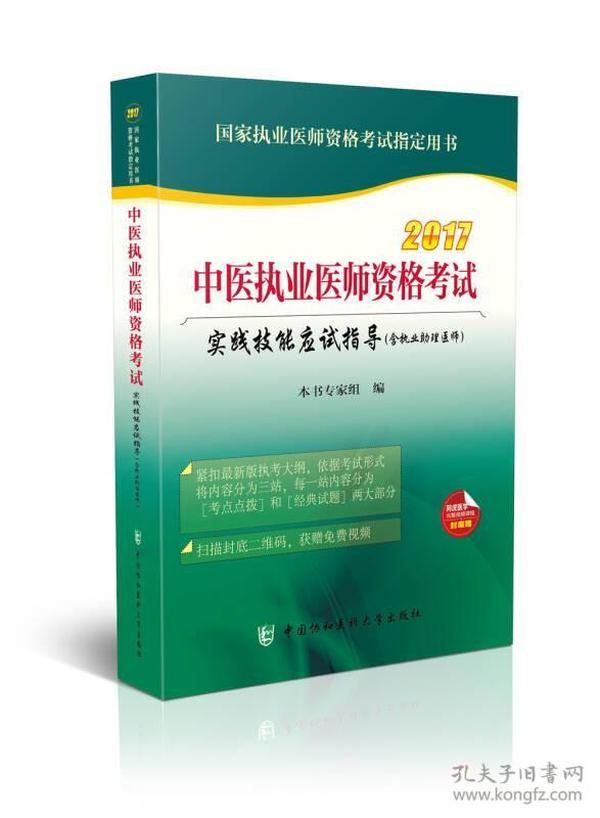 2017中医执业医师资格考试实践技能应试指导(含执业助理医师)