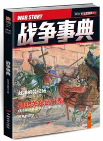 战争事典007007