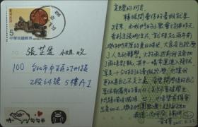 台湾邮政用品、明信片、2015年台湾实寄明信片一枚,