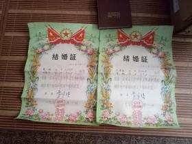 上海徐汇区1958年结婚证一套两张