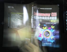 Dreamweaver CS5网页制作项目实训教程