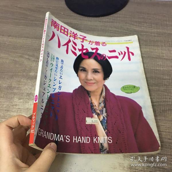 南田洋子 服装编织针法