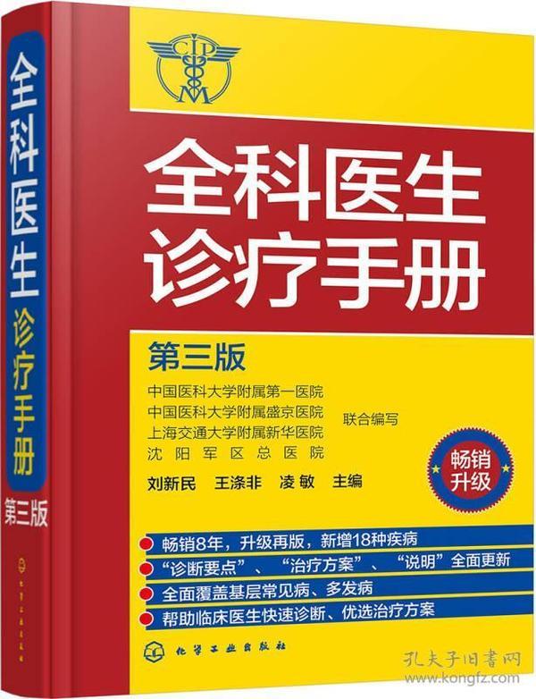 9787122268525全科医生诊疗手册(第三版)