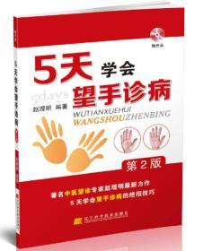 5天学会望手诊病(第2版)(赠光盘)