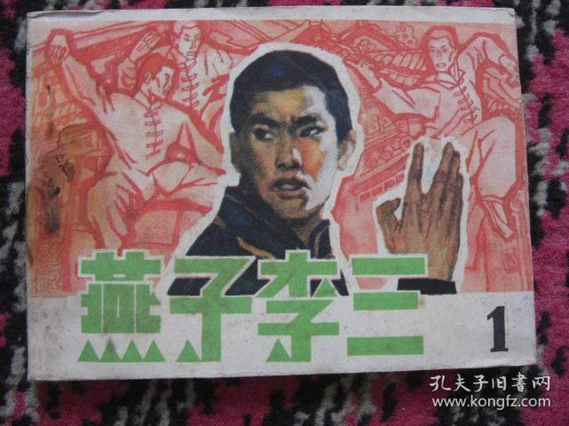 燕子李三第一册