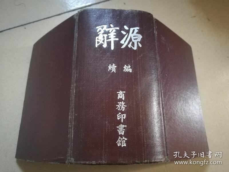 辞源 续编 初版