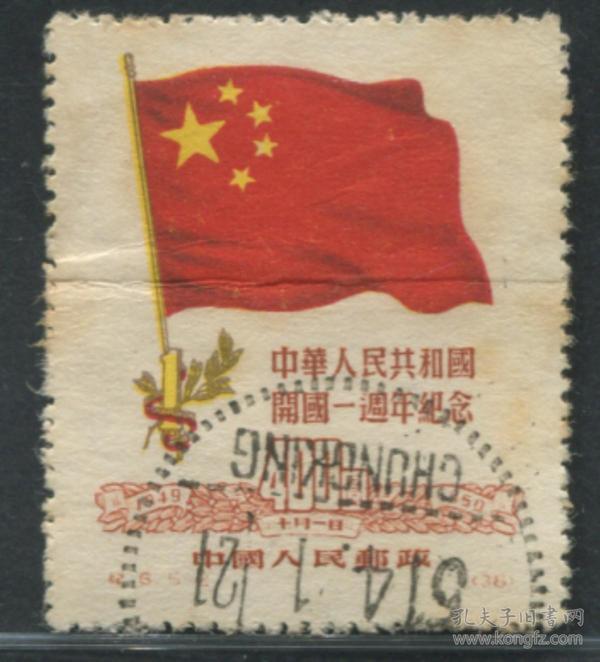纪6开国一周年5-2原版信销邮票