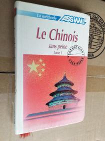 (La methode Assimil) Le Chinois Sans Peine (Tome 1) 汉语 集1   软精装