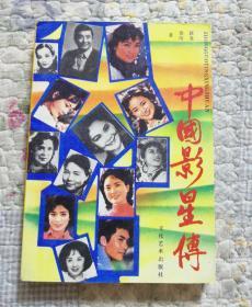 中国影星传