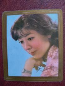 1982年歌唱家关牧村年历卡