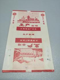 老烟标:上海卷烟厂【生产】 烟标(拆包)