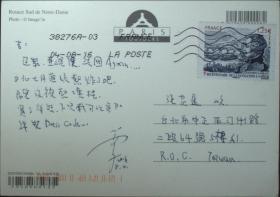 台湾邮政用品、明信片、2016年法国实寄台湾明信片一枚,