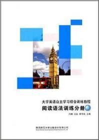 大學英語自主學習綜合訓練教程:閱讀語法訓練分冊(上)