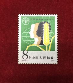 世界粮食日套票  J80
