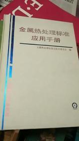 金属热处理标准应用手册