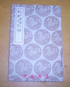 太平经国之书  周礼五官考(民国 丛书集成初编 0871)1937年初版