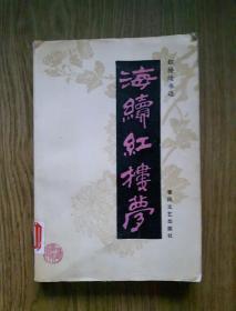 海续红楼梦 [红楼续书选] 1987年一版一印