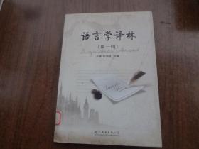 语言学译林   第一辑    馆藏9品未阅书   包正版  2011年一版一印