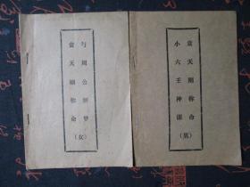 袁天刚称命小六壬神课【男】和袁天刚称命与周公解梦【女】 2本合售