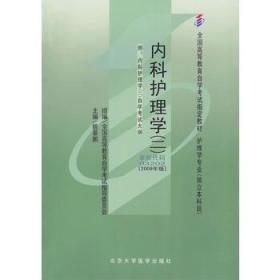 内科护理学.二:2009年版