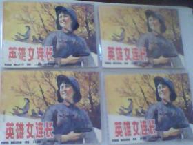 英雄女连长岭南版精品后期量小少见连环画(四本合售)