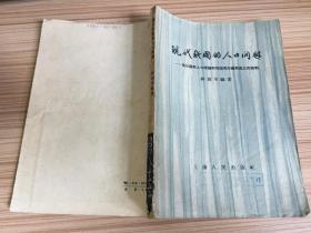 现代我国的人口问题:马尔萨斯人口理论和我国马尔萨斯主义的批判【仅印4600册】