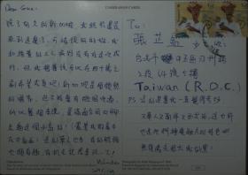 台湾邮政用品、明信片、2015年新加坡实寄台湾名信片一枚