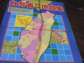 台湾县市乡镇地图集.