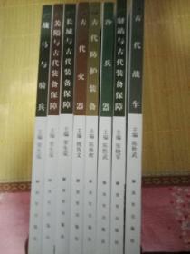 装备与保障历史系列丛书(全套8本合售)