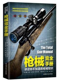 枪械完全手册