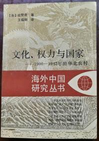 文化、权力与国家:1900~1942年的华北农村【海外中国研究丛书】