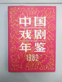 中国戏剧年鉴(1982) 中国戏剧出版社1983年 16开精装
