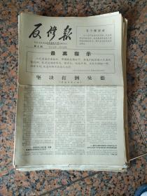 文革小报699、反修报,东北人民大学红色*反大军毛泽东思想红*兵总部主办,第七期1967年1月15日,规格4开4版,9品,