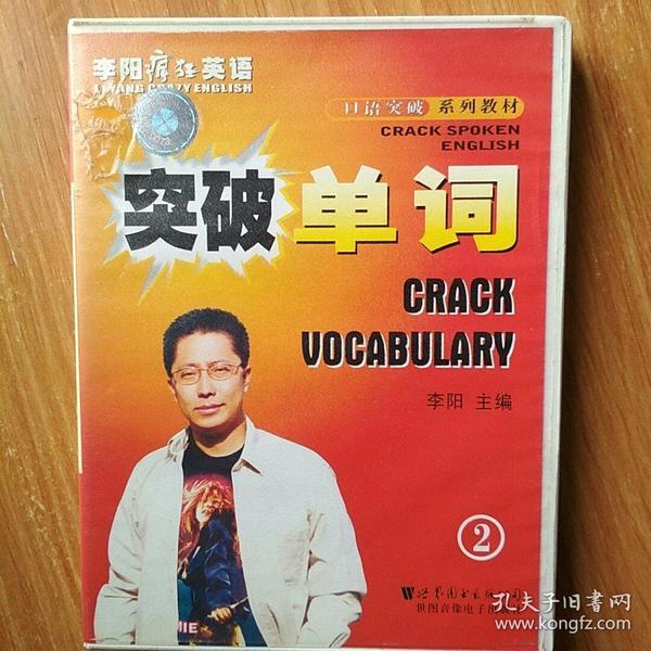 李阳疯狂英语 口语突破系列教材 突破单词2 磁带