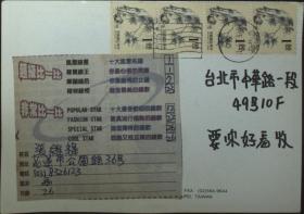 台湾邮政用品、明信片、台湾实寄名信片一枚,背为统帅大饭店