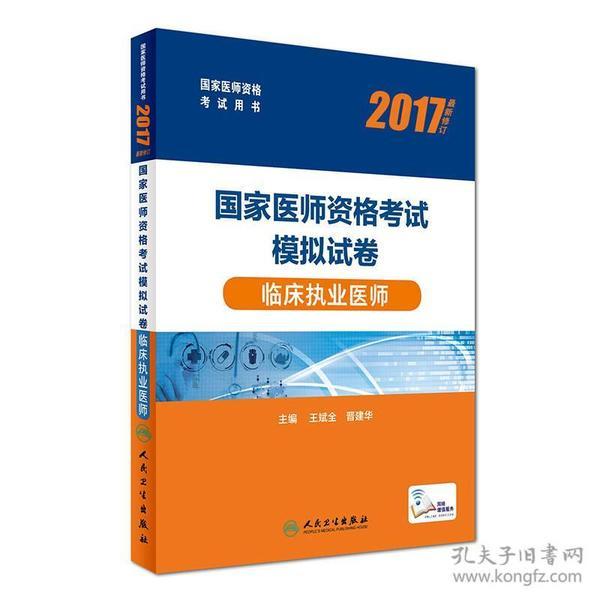 97871172337982017国家医师资格考试模拟试卷  临床执业医师