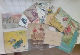 一大堆50年代60年代小人书 齐出 共10本 (机会难得)