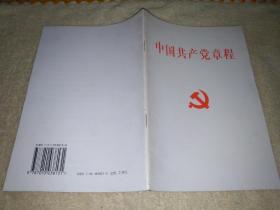 中国共产党章程(2002年11月通过)