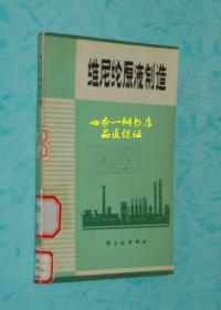 维尼纶原液制造