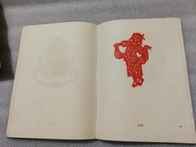 山西民间剪纸选集  1959年 无护封 补图勿订