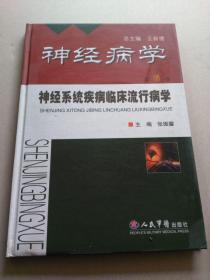 神经病学 第6卷 神经系统疾病临床流行病学