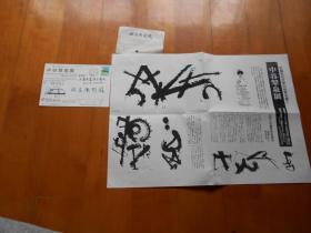 日本书法家:中谷翠泉签名送《1996年中谷翠泉中国古代文字的世界书法展》请柬和介绍