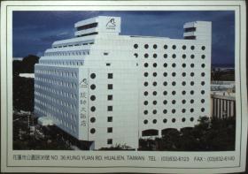 台湾邮政用品、明信片、台湾实寄名信片一枚,背为统帅大饭店,
