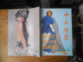 中外服装 1981 创刊号