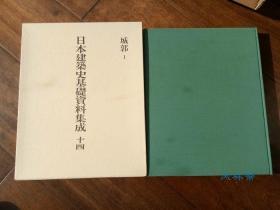 日本建筑史基础资料集成 卷11 塔婆I 奈良时代建筑 唐代工艺与风貌