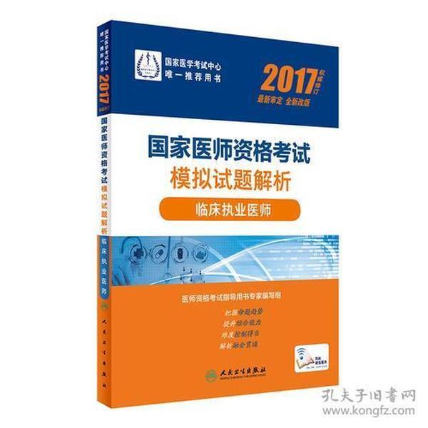 97871172335832017模拟试题解析 临床执业医师