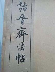 诒晋斋法书四集(雪赋)